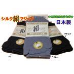 Yahoo!靴下のアンフィニ靴下 日本製 5本指ソックス メンズ シルクマジック メンズソックス 24〜26cm クルー丈 かかと付き 男性用 新商品