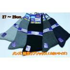 Yahoo!靴下のアンフィニ綿混 ビジネスソックス リブソックス メンズ 27〜29cm 靴下 大きいサイズ 大寸 新商品