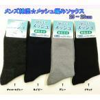 Yahoo!靴下のアンフィニメッシュ編みソックス ビジネスソックス メンズ靴下 綿混 クルー丈 25〜26cm 紳士 新商品 夏のおすすめ