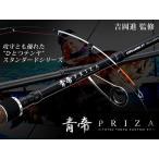 ●ジャッカル 青帝PRIZA プライザ STPS-245ML-TT