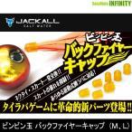 ●ジャッカル ビンビン玉 バックファイヤーキャップ 【まとめ送料割】