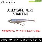 ●ジャッカル ジェリーサーディーン 55 シャッドテール 【メール便配送可】 【まとめ送料割】