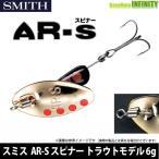 ●スミス AR-S エーアール・スピナー トラウトモデル 6g 【メール便配送可】 【まとめ送料割】