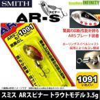 スミス AR-S エーアール・スピナー トラウトモデル 3.5g (1091いれぐいカラー) 【メール便配送可】 【まとめ送料割】
