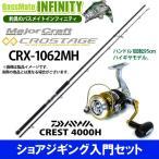 ●メジャークラフト クロステージ CRX-1062MH+ダイワ 16 クレスト 4000H 【ショアジギング入門セット】