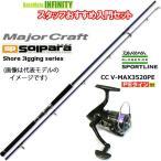 ●メジャークラフト ソルパラ SPS-1062MH+スポーツライン CC V-MAX 3520PE(2号-200m糸付) 【ショアジギング入門セット】