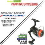 ●メジャークラフト ファーストキャスト FCS-802EL+スポーツライン CC V-MAX 2508PE(0.8号-120m糸付) 【エギング入門セット】