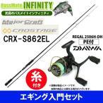 б№есе╕еуб╝епеще╒е╚ббепеэе╣е╞б╝е╕ CRX-S862ELб▄е└едеябб16 еъб╝емеы2506H-DH (PE0.8╣ц-130m╔╒) б┌еиеоеєе░╞■╠че╗е├е╚б█