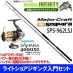 【ライトショアジギング入門セット】●メジャークラフト ソルパラ SPS-962LSJ+シマノ 17 サハラ 4000XG