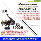 【オフショアキャスティング入門セット】●メジャークラフト クロステージ CRXC-86TUNA 1ピース (スピニング)+ダイワ 16 BG 5000H