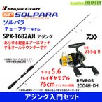 【アジング入門セット】●メジャークラフト ソルパラ SPX-T682AJI アジング+ダイワ 15 レブロス 2004H-DH
