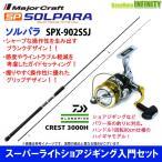 【スーパーライトショアジギング入門セット】●メジャークラフト ソルパラ SPX-902SSJ スーパーライトショアジギング+ダイワ 16 クレスト 3000H