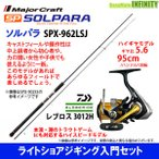【ライトショアジギング入門セット】●メジャークラフト ソルパラ SPX-962LSJ+ダイワ 15 レブロス 3012H