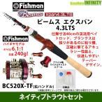 【フィッシュマン トラウト(渓流)セット】フィッシュマン Beams ビームス Xpan エクスパン 4.3LTS+BC520X-TF 右ハンドル (Fishman限定カラー)