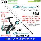 【エギング入門セット】●ダイワ エメラルダス X 86M+ダイワ 19 エメラルダス LT2500S-H-DH
