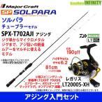【アジング入門セット】●メジャークラフト ソルパラ SPX-T702AJI アジング+ダイワ 18 レガリス LT2000S-XH