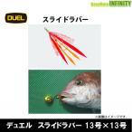 ●デュエル DUEL スライドラバー 13号×13号 【メール便配送可】 【まとめ送料割】