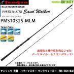 ●テンリュウ 天龍 パワーマスター サンドウォーカー PMS1032S-MLM スピニングモデル