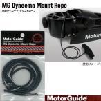 MOTOR GUIDE Motor Guide モーターガイド ダイニーママウントロープ エレキの紐