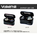●バレーヒル スプールケース2 Lサイズ 【まとめ送料割】