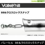 ●バレーヒル BB&クロスロックスナップ (130lb-170lb) 【メール便配送可】 【まとめ送料割】