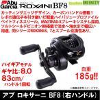 【特別価格32%OFF】●アブガルシア Abu ロキサーニ BF8(右ハンドル) 【まとめ送料割】