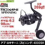 【特別価格32%OFF】●アブガルシア Abu ロキサーニ 4000SH 【まとめ送料割】