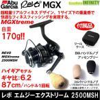 【特別価格32%OFF】●アブガルシア Abu REVO MGXtreme レボ エムジーエクストリーム 2500MSH 【まとめ送料割】