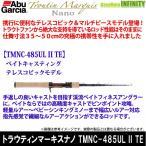 ●アブガルシア Abu トラウティンマーキス ナノ TMNC-485UL II TE (ベイトキャスティング) 【まとめ送料割】