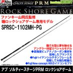 【ご予約商品】●アブガルシア Abu ソルティーステージ PRM ロックショアゲーム SPRSC-1102MH-PG (ベイトモデル) ※3月下旬〜4月上旬以降発売予定