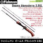 【送料無料】●Fishman フィッシュマン Beams ビームス blancsierra ブランシエラ 3.9UL LIMITED リミテッド 【まとめ送料割】