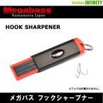 ●メガバス フックシャープナー 【メール便配送可】 【まとめ送料割】