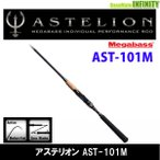●メガバス ASTELION アステリオン AST-101M