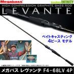 【ご予約商品】●メガバス LEVANTE レヴァンテ F4-68LV 4P (4ピース/ベイトモデル) ※3月末〜4月上旬以降発売予定 【まとめ送料割】
