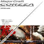 ●メジャークラフト コルザ CZC-652ML/cat 鯰(2ピースベイトモデル)