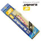 ●メジャークラフト ジグパラ ショート JPS 20g タチウオカラー 【メール便配送可】 【まとめ送料割】