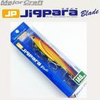 ●メジャークラフト ジグパラブレード JPB-140 50g 【メール便配送可】 【まとめ送料割】