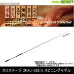 ●メジャークラフト クロステージ CRXJ-S58/5 スピニングモデル
