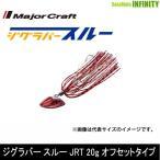 ●メジャークラフト ジグラバー スルー JRT 20g オフセットタイプ 【メール便配送可】 【まとめ送料割】