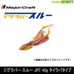 ●メジャークラフト ジグラバー スルー JRT 40g タイラバタイプ 【メール便配送可】 【まとめ送料割】