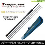 ●メジャークラフト クロステージ CRX-964LSJ 4ピース ライトショアジギングモデル