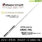 ●メジャークラフト クロステージ CRXC-70L キャスティングモデル 1ピース (スピニング)
