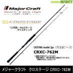 ●メジャークラフト クロステージ CRXC-762M キャスティングモデル 2ピース (スピニング)
