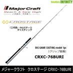 б№есе╕еуб╝епеще╒е╚ббепеэе╣е╞б╝е╕ CRXC-76BURI е╓еъенеуе╣е╞егеєе░ 1е╘б╝е╣ (е╣е╘е╦еєе░)