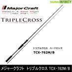 ●メジャークラフト トリプルクロス TCX-762M/B ハードロックモデル(ベイト)