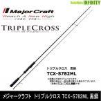 ●メジャークラフト トリプルクロス TCX-S782ML黒鯛(ソリッドティップ)