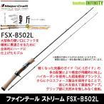 メジャークラフト FINETAIL X 渓流ベイトモデル FSX-B502L