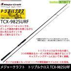 ●メジャークラフト トリプルクロス TCX-982SURF サーフモデル (ヒラメ)