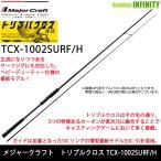 ●メジャークラフト トリプルクロス TCX-1002SURF/H サーフモデル (ヒラメ)