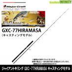 ●メジャークラフト ジャイアントキリング GXC-77HIRAMASA キャスティングモデル